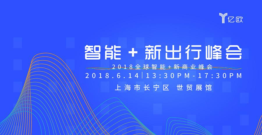 2018亿欧智能+新出行峰会
